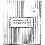 Brahmacharya Ki Mahima by सूर्य्यवली सिंह - Suryyawali Singh