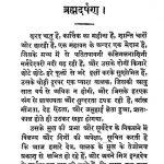 Brahmadarpana by राजकुमार - Rajkumar