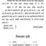 Bramar Geeta Saar by रामचंद्र शुक्ल - Ramchandra Shukla