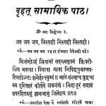 Briht Samayik Path  by मूलचंद किसनदास कपाडिया -Moolchand Kisandas Kapadiya
