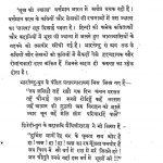 Bukh Ki Jawala by डॉ. दुर्गा प्रसाद - Dr. Durga Prasad