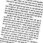 Charan Singh Ki Zivani by अज्ञात - Unknown