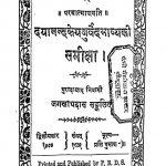 Dayanandkeyajurvedbhashyaki Samiksha  by मुंशीजगन्नाथ - Munshi Jagannath