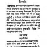 Deepamalika Vidhan by ब्रह्मचारी सीतलप्रसाद जी - Brahmchari Seetalprasad Ji
