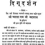Digdarshan by आत्माराम जी महाराज - Aatmaram Ji Maharaj