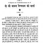 Do Sao Bavan Vaishnavn Ki Varta  by श्री ठाकुर चन्द्र - Shri Thakur Chandra