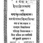 Dwetyadwetyaprakash by पंडित विजयमूर्ति - Pandit Vijaymoorti