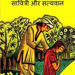 Ek Aakhiri Ichchha - Savitri Aur Satyavan by पुस्तक समूह - Pustak Samuh