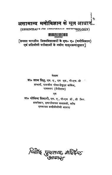 Esentiais Of Arnormal Psychology by डॉ. लाभ सिंह - Dr. Labh Singh
