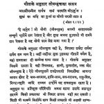Geeta Ke Anusar Jeevan Mritu Ka Swarup  by अज्ञात - Unknown