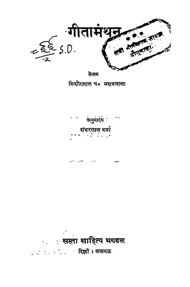 Book Image : गीतामंथन  - Geeta Manthan