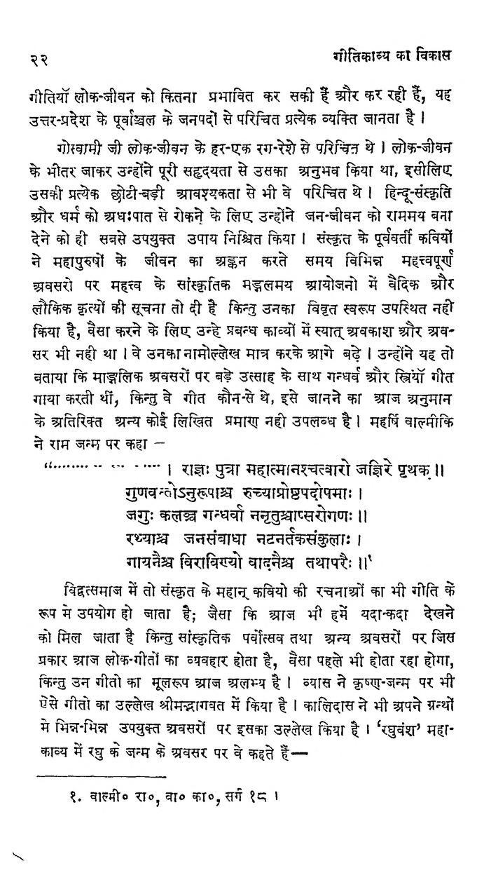 Book Image : गीतिकाव्य का विकास - Geetikavya Ka Vikash