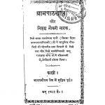 Grampathshala Aur Nikrisht Naukri Natak by काशी - Kashi