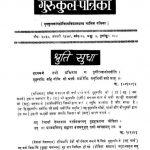 Gurukul Patrikaa Varshh-26 (janavarii-1974) by वागीश्वर विद्यालंकार - Vagishvar Vidyalankar