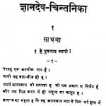 Gyandev Chintnika by अज्ञात - Unknown