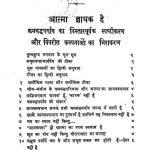 Gyanswabhav Our Gyeyswabhav by रामजी माणेकचंद दोशी - Ramji Manekachand Doshi