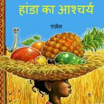 Handa Ka Ashcharya by एलन - ALLENपुस्तक समूह - Pustak Samuh