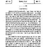 Hans Vol Iii (1943) by राहुल सांकृत्यायन - Rahul Sankrityayan