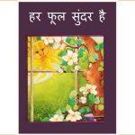 Har Phool Sundar Hai by पुस्तक समूह - Pustak Samuh