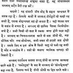 Heerak Pravachan [ Vol. - 8 ] by फतहसिंह - Fatehsingh