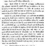 Hindi Sahitya Ke Itihas Ka Ek Adyayan by विनीत - Vinit