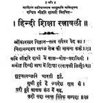 Hindi Shiksha Ratnavali  by श्री हरिषेणाचार्य- Shri Harisenacharya
