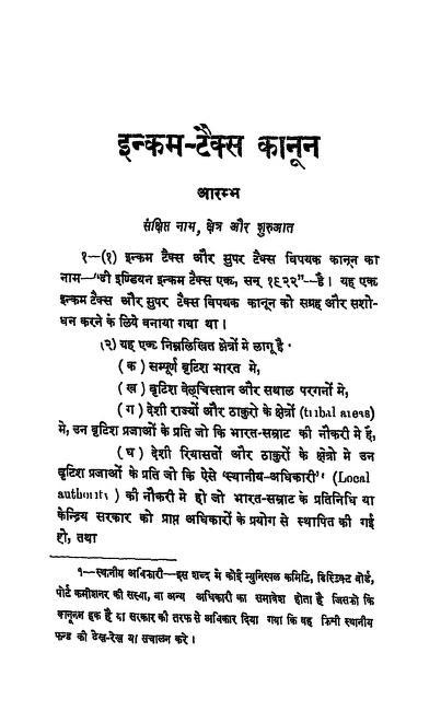 Income Tax Kanun  by श्रीचन्द रामपुरिया - Shrichand Rampuriya