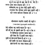 Jain Bhajan Tarangnee by अज्ञात - Unknown