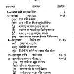 Jain Tatv Gyan Darshika by कल्याण ऋषी - Kalyan Rishi
