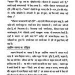 Jain Tatva Chintan  by मुनि नथमल - Muni Nathmal