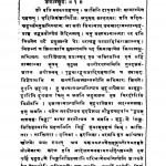 Jain Vyakaranam by अज्ञात - Unknown
