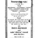 Jainvartrakathasangrah 9 Ratna(1819) by खेमराज श्री कृष्णदास - Khemraj Shri Krishnadas