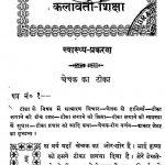 Kalavati Shiksa by अज्ञात - Unknown