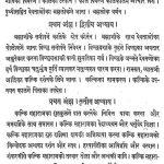 Kalkipuran by बलदेव प्रसाद मिश्र - Baldev Prasad Mishra