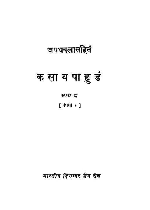 Book Image : कसायपाहुडं  - Kasaya Pahudam-8-1961