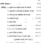 Kashi Nagri Pracharani Sabha (sotalisva Varshik Vivran) by रामनारायण मिश्र - Ramnarayan Mishra