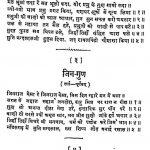 Khub Kavitavali by रतनलाल जैन - Ratanlal Jain