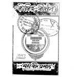 Kovid - Kirtan  by महावीर प्रसाद द्विवेदी - Mahavir Prasad Dwivedi