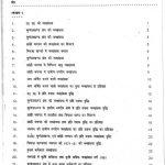 Krishi Mahila Shramiko Ki Samajik Aarthik Dashon Ka Ek Adhyan by राजना शुक्ला - Rajna Shukla