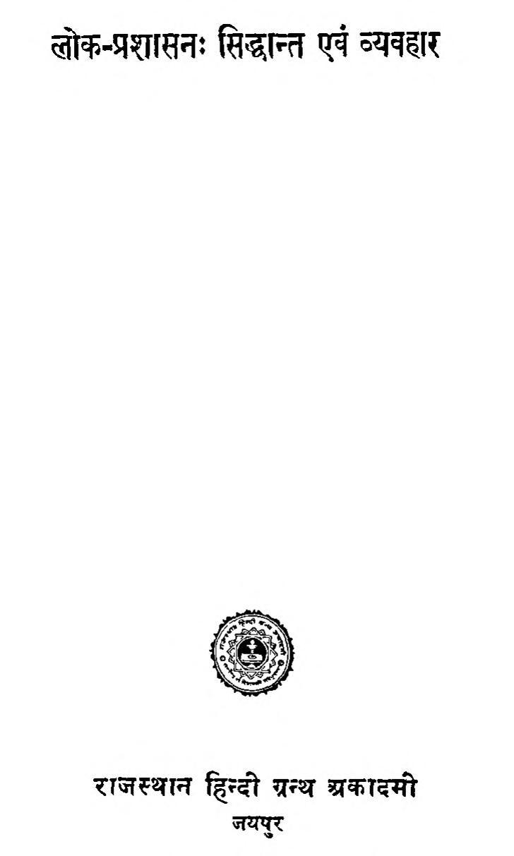 Book Image : लोक प्रशासन सिद्धान्त एवं व्यावहार  - Lok Prashasan Sidhant Avam Vyavhar