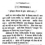 Mahadev Govind Ranade by रामचंद्र वर्मा - Ramchandra Verma