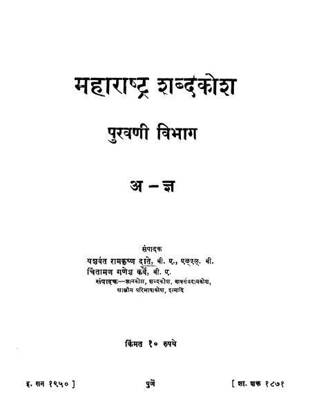 Book Image : महाराष्ट्र शब्दकोश पूरवणी - Maharashtra Shabdakosh Purvani