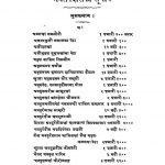 Manasbadaroki by रामदासजी - Ramdasji