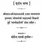 Markendey Puran by गोविन्द शास्त्री - Govind Shastri