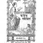 Masik Manoranjan by तुकाराम जावजी - Tukaram Jawji