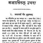 Masirul Umara (vol-ii) by मुंशी देवीप्रसाद मुंसिफ़ -Munshi Deviprasad Munsif