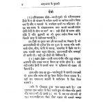 Matre Bhasha Ke Pujari by Srimati Jyoti Namdev - श्रीमती ज्योति नामदेवभारतेन्दु बाबु हरिचंद्र - Bhartendu Babu Harichandra