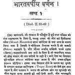Megasthinej Ka Bharatvarshiya Varnan by आचार्य रामचंद्र शुक्ल - Aacharya Ramchandra Shukl