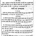 Mister Maniar Viliar Kraparupi by अज्ञात - Unknown