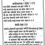 Moorti Mandan Prakash Arthat Jain Bhajan Pushpanjali by अज्ञात - Unknown